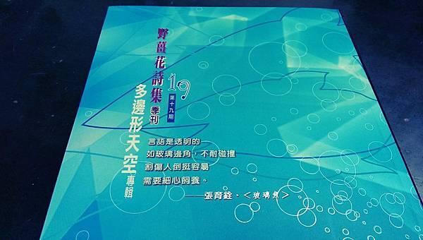 林夢媧〈無神〉沈眠〈有人春天〉〈車太炫〉在《野薑花詩集季刊》第19期.jpg