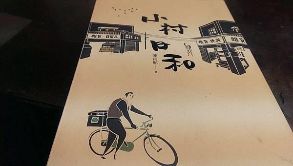 陳雨航《小村日和》.jpg