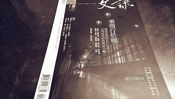 沈默閱讀唐捐《世界病時我亦病》〉在《文訊雜誌》376.jpg