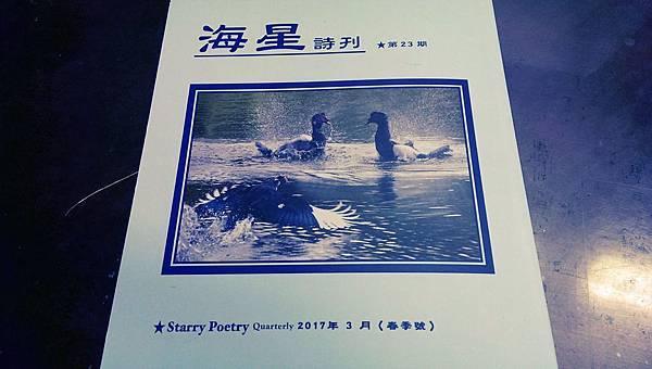 沈眠〈隔牆〉〈從頭解釋〉〈濫用〉和閱讀孫維民第五詩集《地表上》〉在《海星詩刊》第23期.jpg