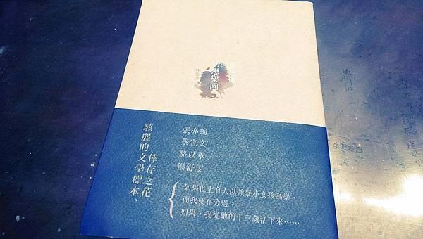 林奕含《房思琪的初戀樂園》.jpg