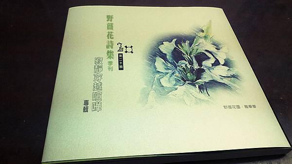 林夢媧〈把握〉沈眠〈全身而退〉在《野薑花詩集季刊》第二十期.jpg