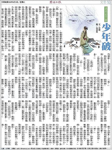 沈默〈少年破〉在《國語日報》20170401.jpg
