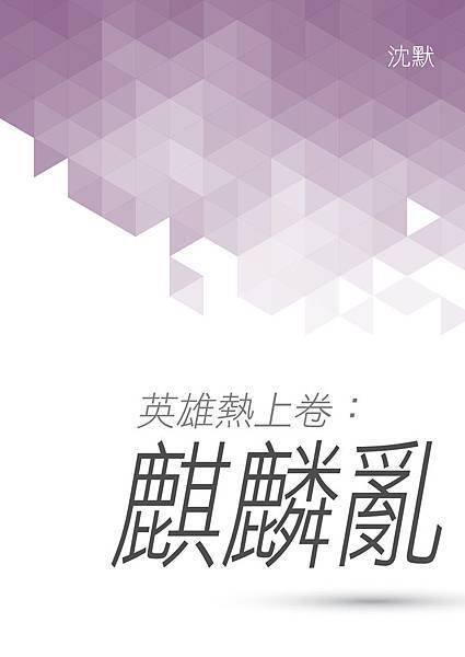 沈默《英雄熱:上卷 麒麟亂》.jpg
