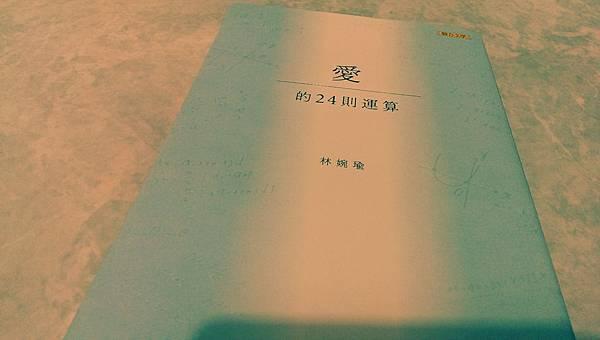 林婉瑜第四詩集《愛的24則運算》.jpg