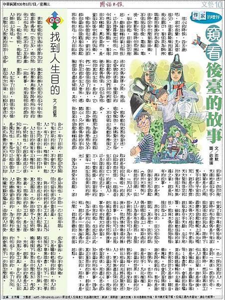 沈默〈窺看後臺的故事〉在《國語日報》20170607.jpg
