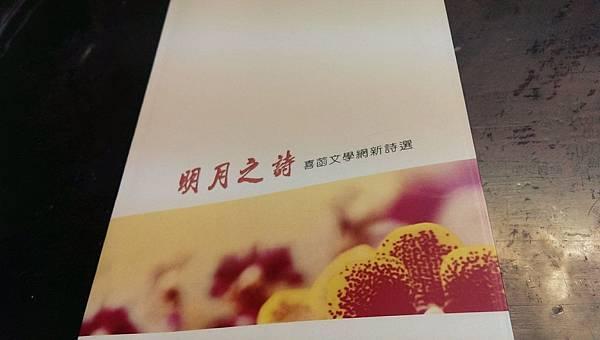 沈眠〈河岸漫遊紀事〉在《明月之詩:喜菡文學網新詩選》.jpg