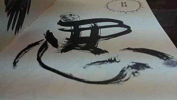 《阿鼻劍》.jpg