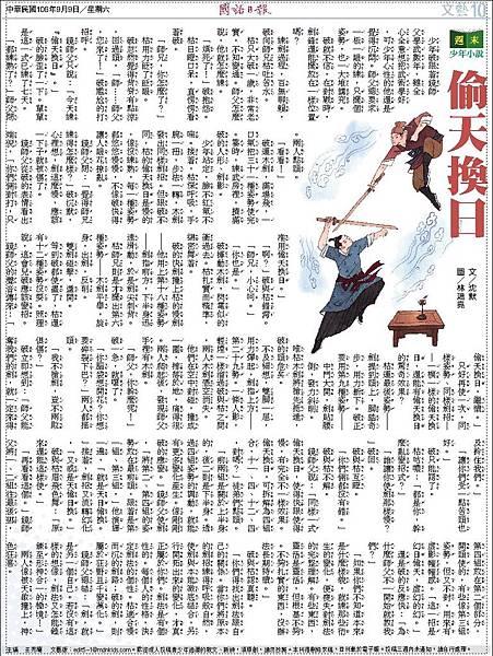沈默〈少年破Ⅱ〉(〈偷天換日〉)在《國語日報:週末少年小說》20170909.jpg