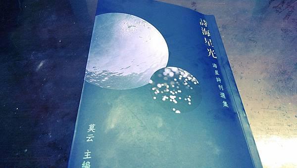 沈眠〈抵達之謎〉〈冷卻〉在《詩海星光──海星詩刊選集》.jpg