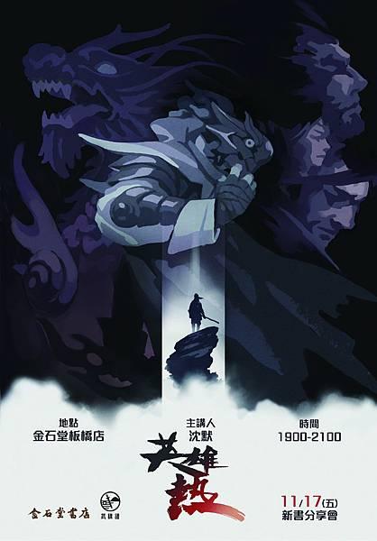 《英雄熱》 講座海報.jpg