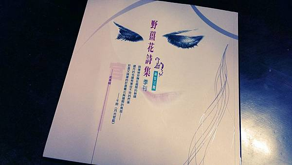 林夢媧〈回家〉沈眠〈若缺〉〈老花〉閱讀《女演員》〉在《野薑花詩集季刊》第廿三期.jpg