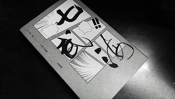 許嘉瑋《七•武•海──十四行詩集》.jpg