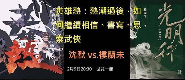 《英雄熱》 在2018台北國際書展.jpg