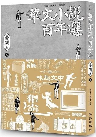 沈默武俠在《華文小說百年選•臺灣卷 貳》.jpg