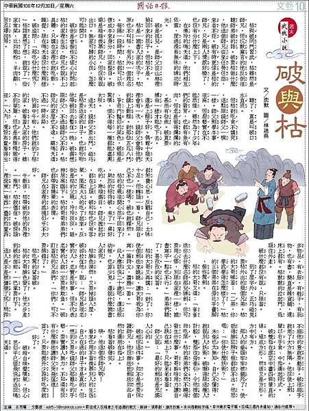 沈默〈破與枯〉在《國語日報:週末 武俠小說》20171230.jpg