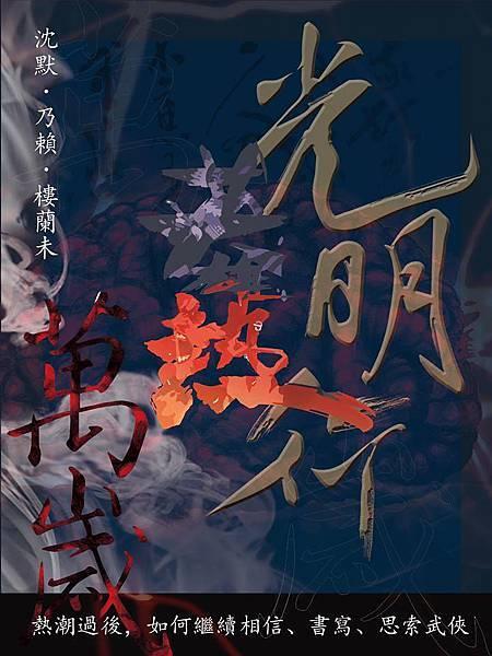 《英雄熱》 在2018台北國際書展海報.jpg