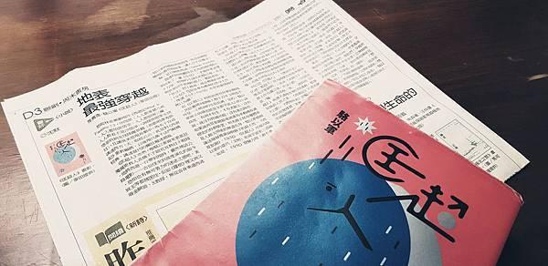 沈默閱讀駱以軍《匡超人》在《聯合報:聯副•周末書房》20180407.jpg