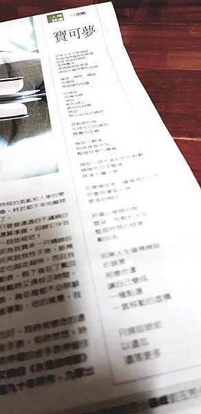 沈眠〈寶可夢〉在《中國時報:人間副刊:人間詩選》20180510.jpg