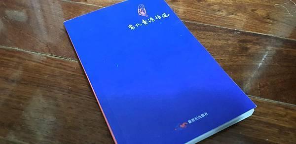 林夢媧〈遺囑〉〈起火〉沈眠〈我們穿過閃電〉〈史前生活〉在《當代臺灣詩選》.jpg