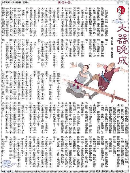 沈默〈大器晚成〉在《國語日報:週末 武俠小說》20180602.jpg