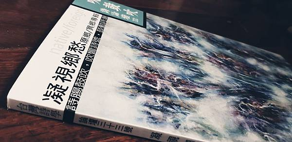 沈眠〈厚愛〉在《吹鼓吹詩論壇33:凝視鄉愁──原鄉/異鄉專輯》.jpg