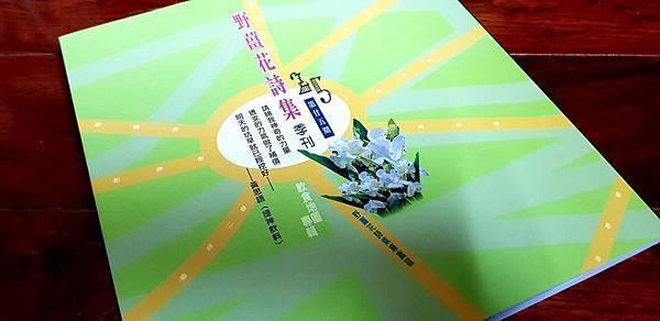 林夢媧〈打錯電話〉沈眠〈後記〉〈演技〉〈自由心證〉和沈雨懸〈郊遊〉在《野薑花詩集 季刊》第廿五期.jpg