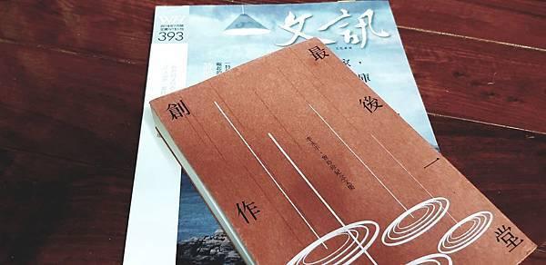 沈眠閱讀《最後一堂創作課:李永平、曾珍珍紀念文集》〉在《文訊》393.jpg