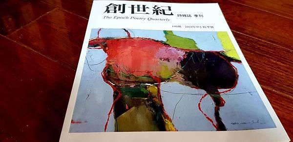 沈眠〈萬有引力〉(開卷詩獎)〈金剛愛〉〈反童話〉在《創世紀詩雜誌》196期.jpg