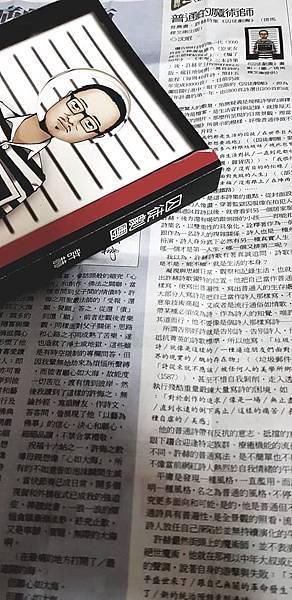 沈眠閱讀許赫詩集《囚徒劇團》在《聯合報:聯副•周末書房》20180922.jpg