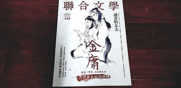 沈默〈名之為孤獨的毒〉在《聯合文學》No.410「金庸紀念特輯+讀書的太太」.jpg