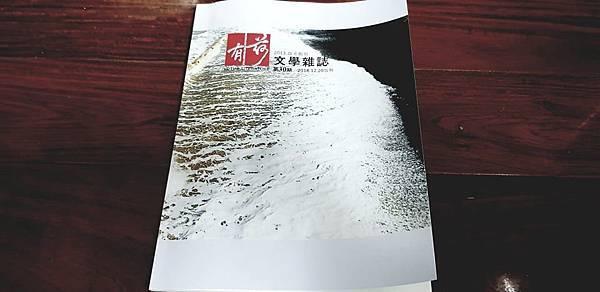 沈眠〈命世界沉睡〉〈粗暴感〉〈大難〉及小說〈蛇獄〉在《有荷文學雜誌》第30期.jpg
