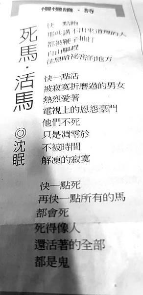 沈眠〈死馬.活馬〉在《聯合報:聯合副刊:慢慢讀,詩》20190103.jpg