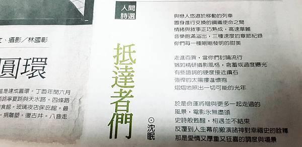 沈眠〈抵達者們〉在《中國時報:人間副刊:人間詩選》20190228.jpg