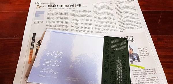 沈眠閱讀陳夏民《失物風景》在《聯合報:聯副•周末書房》20190216.jpg