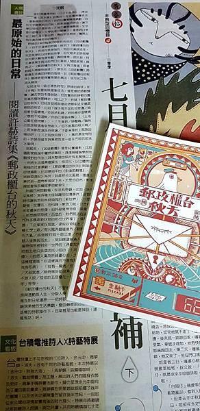 沈眠閱讀許赫詩集《郵政櫃台的秋天》在《中國時報:人間副刊.人間書評》20190507.jpg