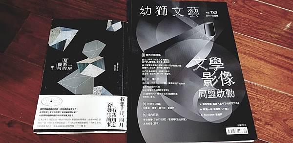 沈眠閱讀印卡《一座星系的幾何》在《幼獅文藝》No.785【對話練習】.jpg