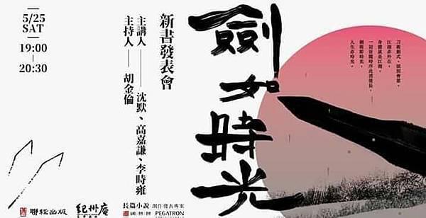 沈默《劍如時光》新書發表會20190525海報(與李時雍、高嘉謙).jpg