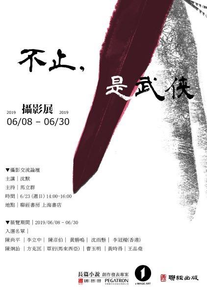 《不止,是武俠》攝影展海報正式版(縮小).jpg