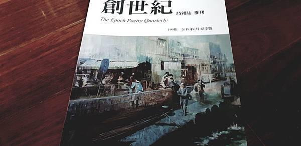 林夢媧〈去處〉沈眠〈憂鬱者說話〉〈山色緩慢〉〈神祕時刻〉〈下雨的時刻〉〈有人睡成了山嶺〉〈遊戲斑斕〉在《創世紀》199期.jpg
