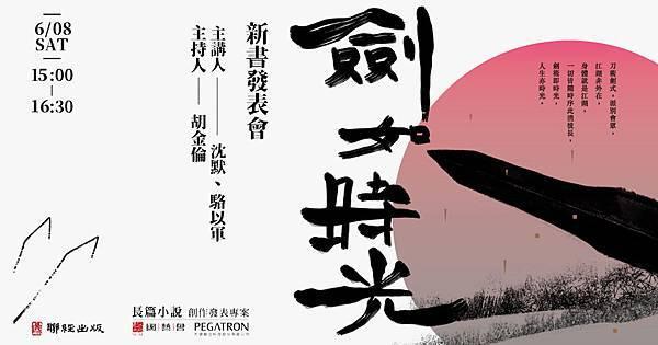 沈默《劍如時光》新書發表會20190608海報(與駱以軍).jpg