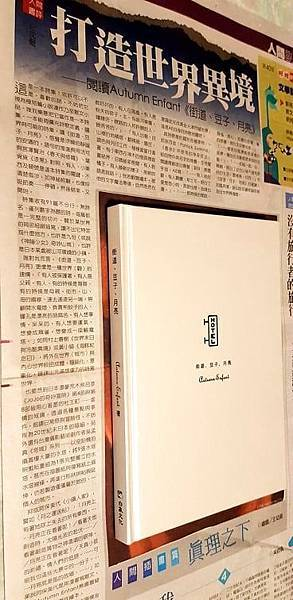 沈眠閱讀Autumn Enfant《街道、豆子、月亮》在《中國時報:人間副刊.人間書評》20190624.jpg
