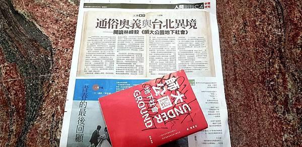 沈默閱讀林峰毅《師大公園地下社會》在《中國時報:人間副刊:人間書評》20190829.jpg