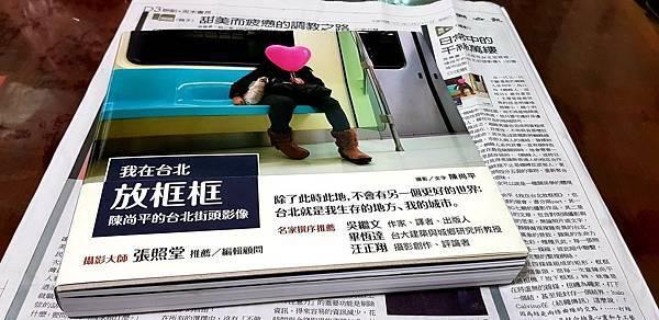 沈眠閱讀閱讀陳尚平《我在台北放框框:陳尚平的台北街頭影像》在《聯合報:聯副.周末書房》20190831.jpg