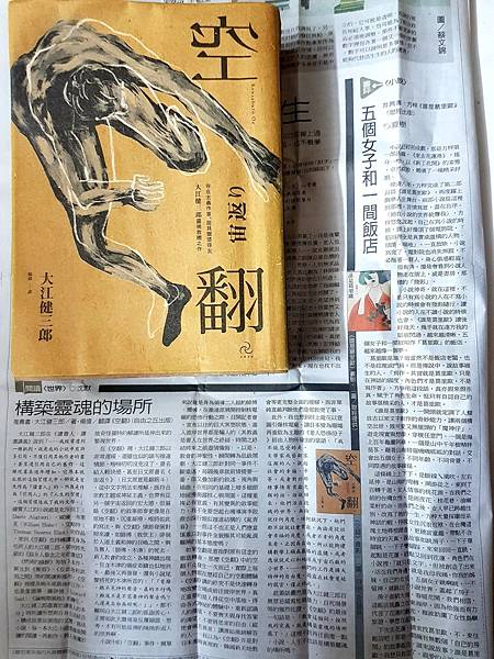 沈默閱讀大江健三郎《空翻》在《聯合報:聯副•周末書房》20200801.jpg