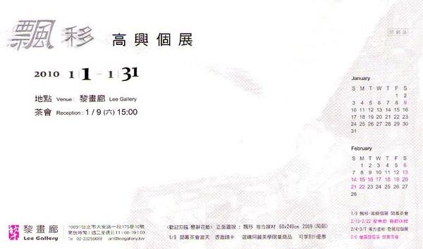 高興畫展.JPG