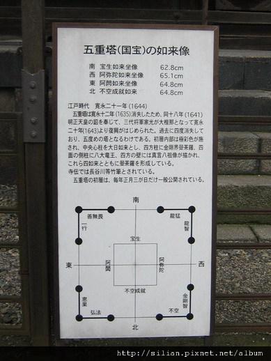 五重塔解說牌
