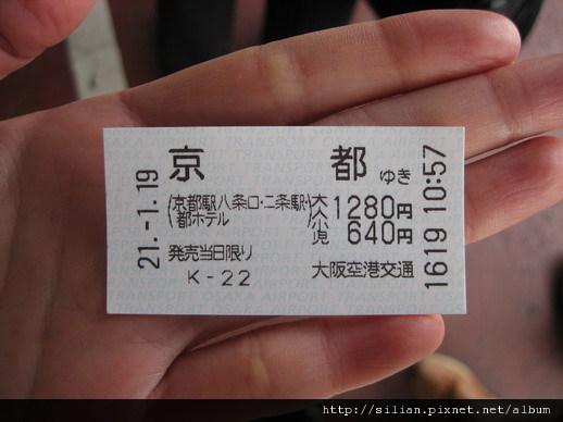 到大阪機場囉~ 買了去京都車站的車票