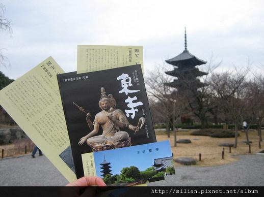 購票後拿到東寺的解說小冊子,內容很豐富。