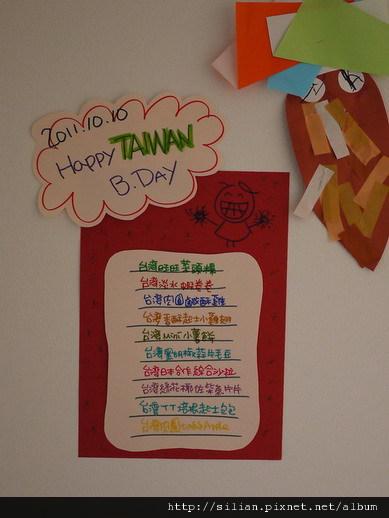 20111010 國慶日台灣美食PA